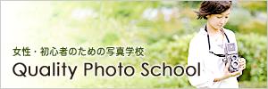 女性・初心者のための写真学校 クオリティーフォトスクール